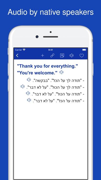 English Hebrew Sentences screenshot-3