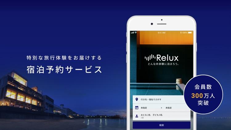 Relux(リラックス) - 宿泊予約
