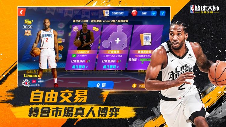 NBA籃球大师-巨星王朝 screenshot-3