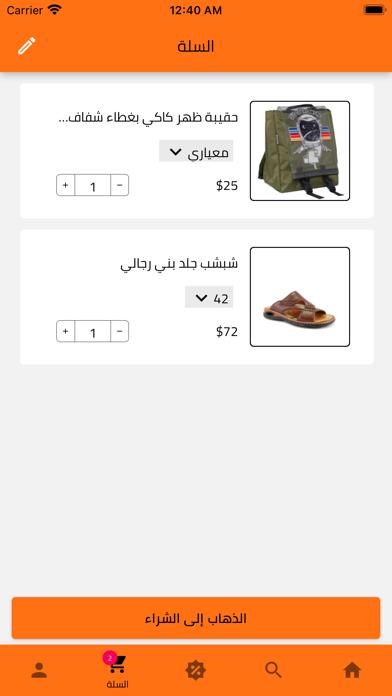 Trend Store متجر ترندلقطة شاشة6