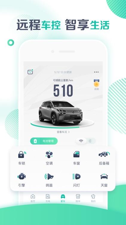 广汽埃安 screenshot-4