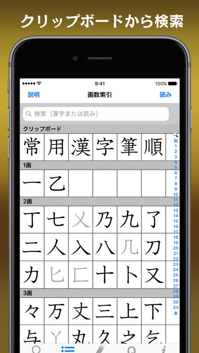 常用漢字筆順辞典【広告付き】のおすすめ画像6