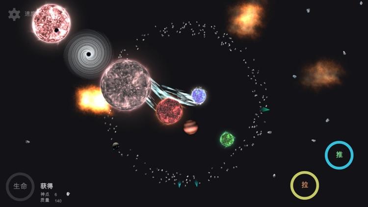 我的梦幻宇宙 - 国内版 screenshot-5