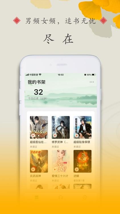 安马小说-阅读 screenshot-3