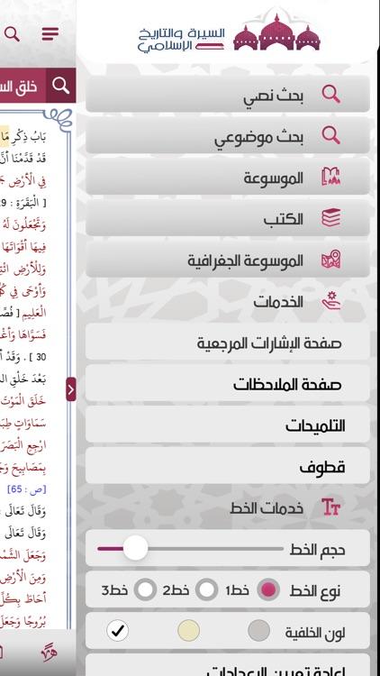 السيرة والتاريخ screenshot-5