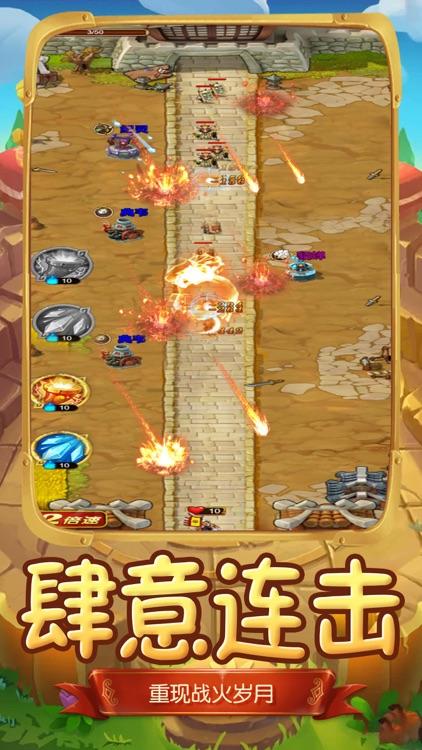 单机塔防:放置版三国手游 screenshot-3