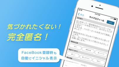 ハッピーメール  マッチングアプリ ScreenShot2