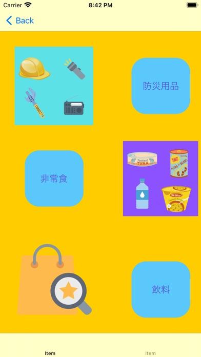 防災マスター screenshot 3