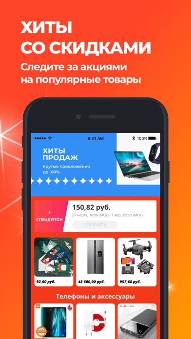 AliExpress Россия для ПК 1
