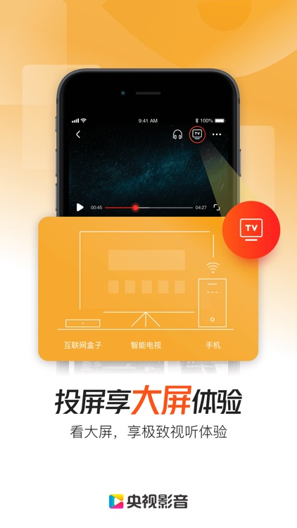 央视影音-新闻体育人文影视高清平台 screenshot-7