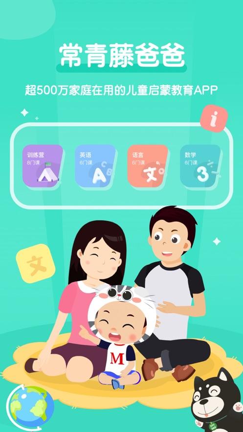 常青藤爸爸-学语文学英语(图1)