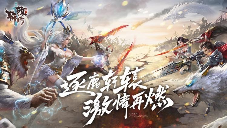 新轩辕传奇 screenshot-3