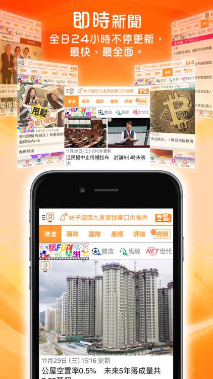 東網 screenshot-0