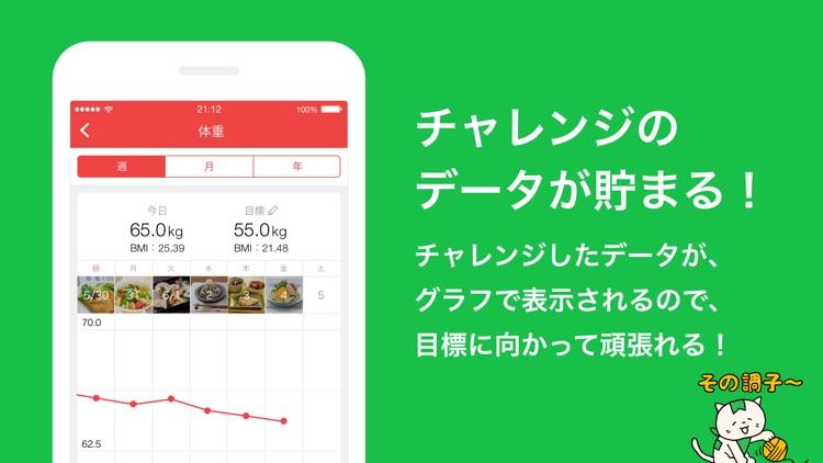 みんチャレ 習慣化No1アプリで継続して習慣を作ろう screenshot-5
