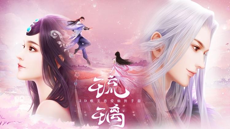 琉璃仙途-国风情缘仙侠手游