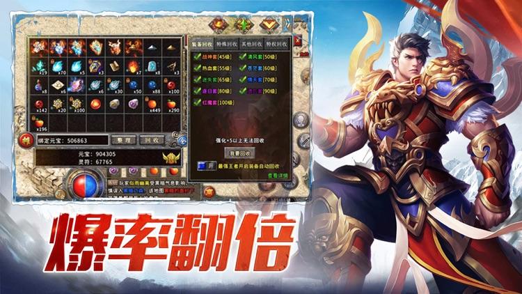 赤血屠龙-冰雪版 screenshot-4