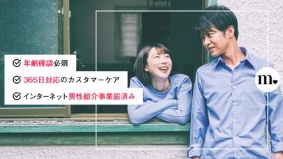 Match 婚活・マジメな出会いマッチング アプリ ScreenShot8