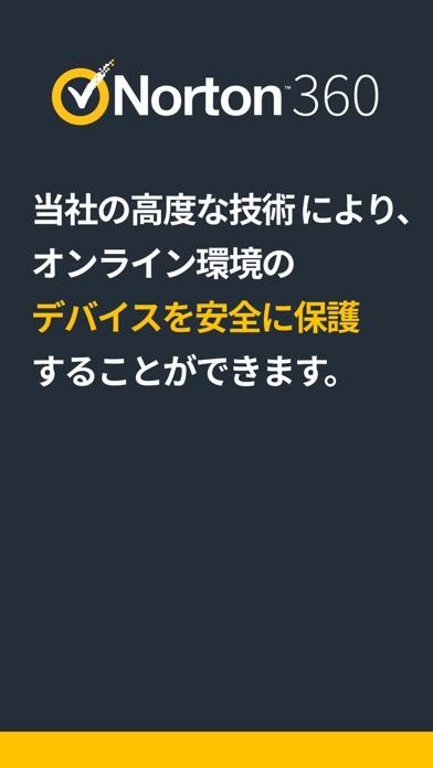 ノートン 360 ScreenShot0