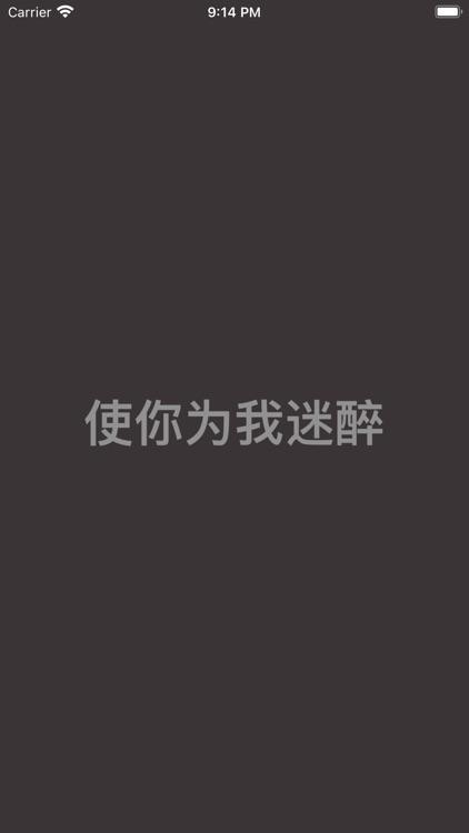 席绢言情 screenshot-4