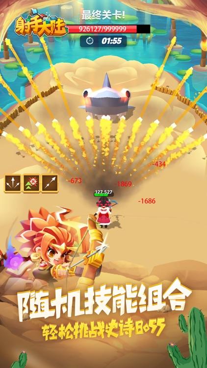 射手大陆 screenshot-5