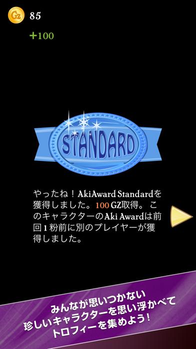 Akinator Plus紹介画像4