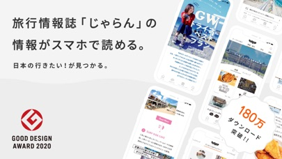 cancel 週刊じゃらん app subscription image 1