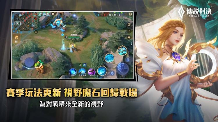 Garena 傳說對決:覺醒之路 screenshot-3
