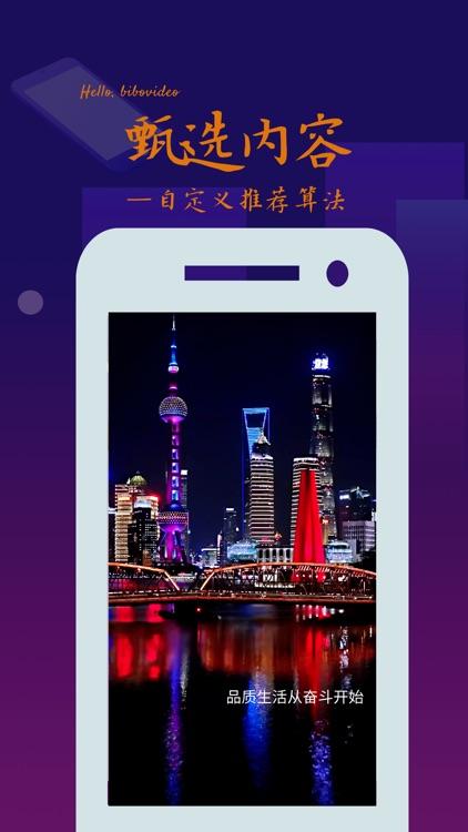 哔播视频生活平台 screenshot-3