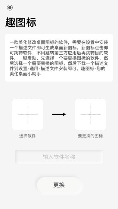 趣图标 - 更换桌面图标一键打开 screenshot 3