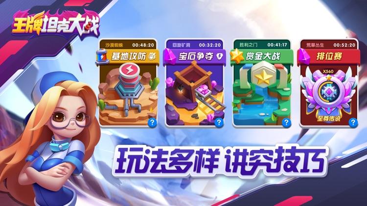王牌坦克大战 screenshot-4