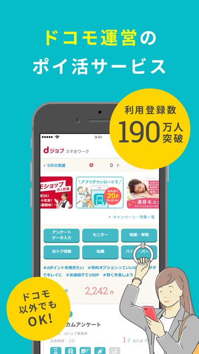 dジョブ スマホワーク お小遣い稼ぎアプリのおすすめ画像1