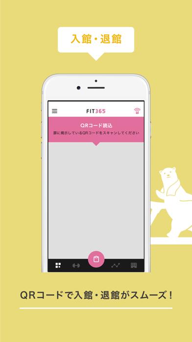 FIT365 Appのおすすめ画像1