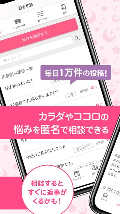 ラルーン - 生理日管理から妊活まで ScreenShot4