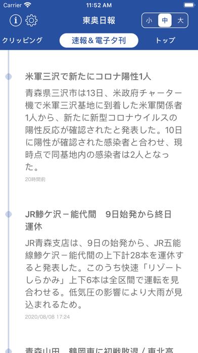 東奥日報のおすすめ画像3