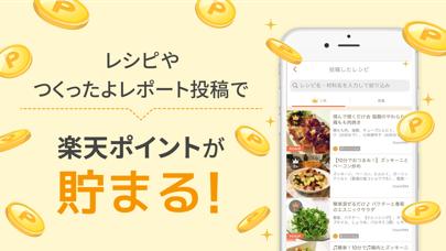 楽天レシピ 人気料理のレシピ検索と簡単献立 ScreenShot3