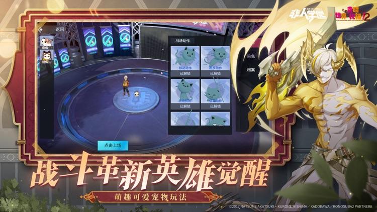 非人学园 screenshot-4