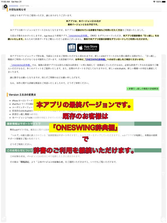 新英和中辞典 第7版【研究社】(ONESWING)のおすすめ画像1