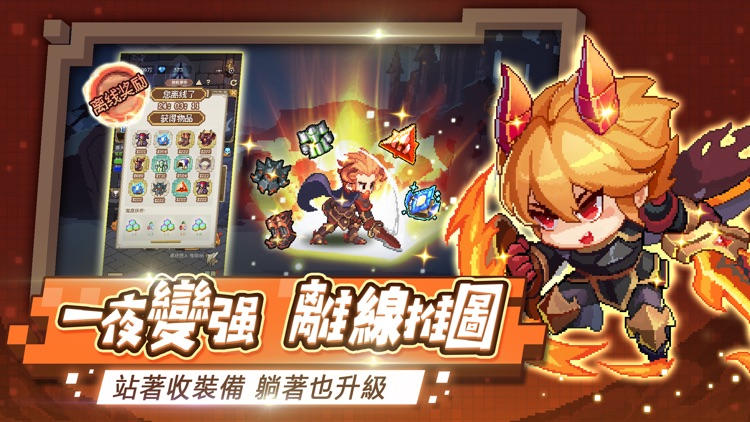 小小勇者-英魂覺醒 screenshot-3
