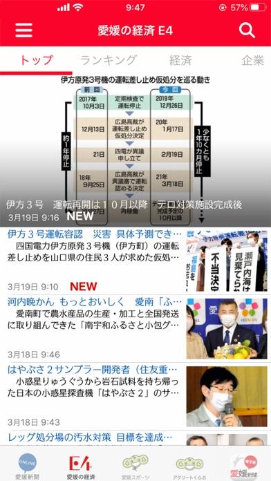 愛媛新聞ONLINEのおすすめ画像5
