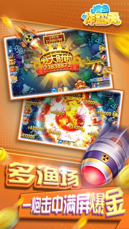 捕鱼炸翻天-超火爆捕鱼游戏 screenshot-3