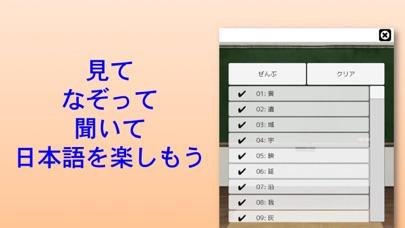 書き順ロボ 漢字六年生。 ScreenShot4