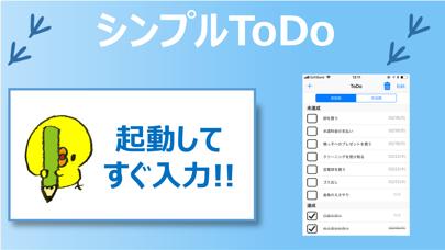 シンプルToDo -プッシュ通知でのリマインダー機能付きのスクリーンショット1