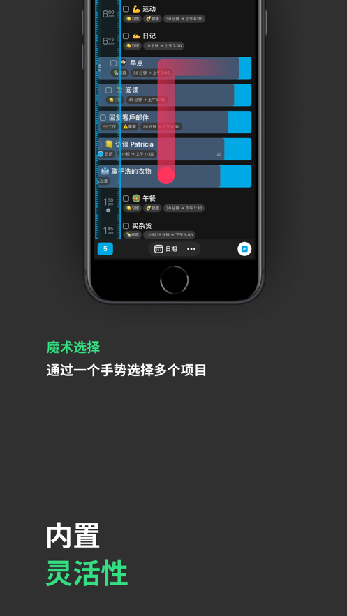 Sorted³ - 日历 备忘 笔记 任务 App 截图