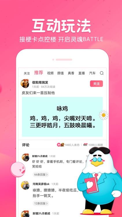 皮皮虾 - 年轻人聚集的内容互动社区 screenshot-3