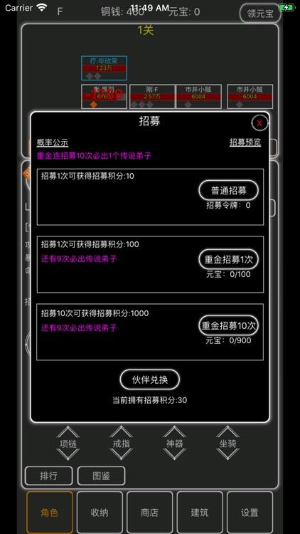 逗逗掌门 screenshot-2