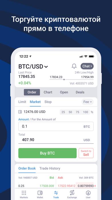 EXMO   Биржа КриптовалютСкриншоты 3