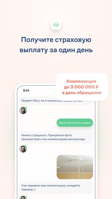 МангоСтрахованиеСкриншоты 4