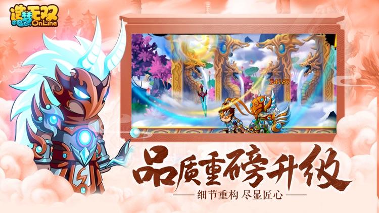 造梦无双 screenshot-2