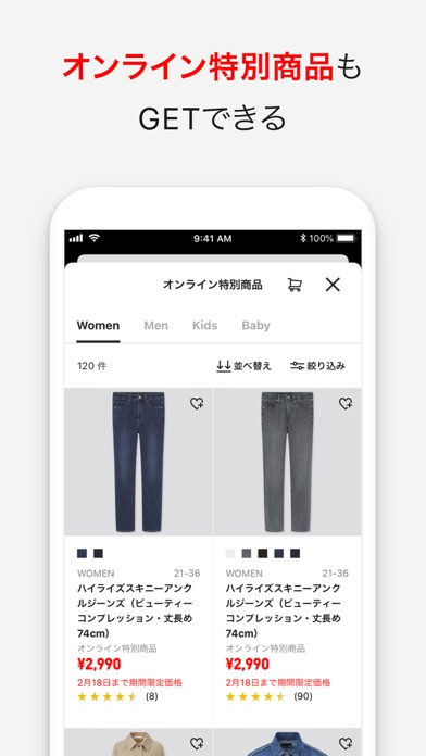 UNIQLOアプリ-ユニクロアプリのスクリーンショット10