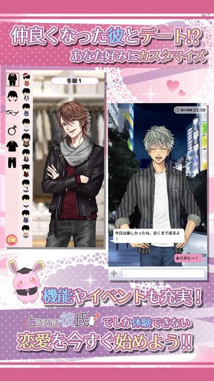 ときめき彼氏の乙女ゲーム screenshot-3